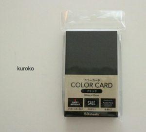 100均のカラーカード(黒)