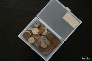 無印の救急ケースに入れた小銭の画像