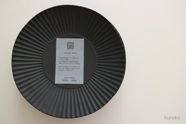 波佐見焼しのぎ黒マットのお皿の画像
