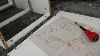 DIY初心者。イケアの家具を組み立てました
