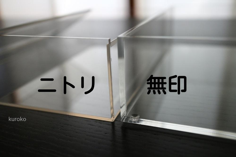 無印とニトリのアクリルティッシュボックス比較の画像