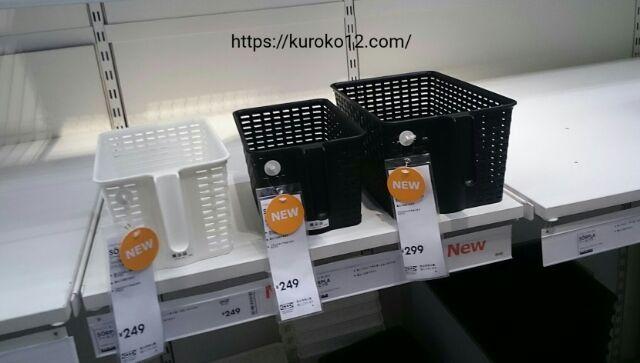 イケア新商品のメッシュボックスの画像