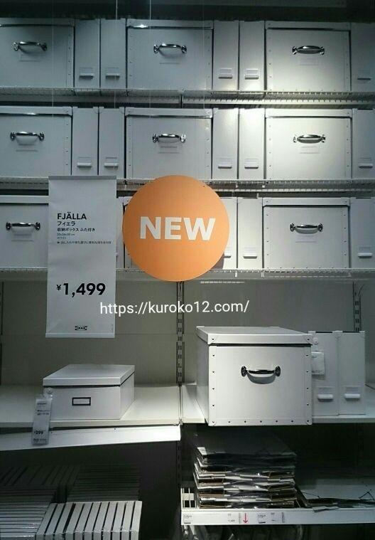 イケア新商品の収納ボックスの画像