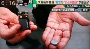 電池の発火実験の画像