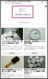 ブログの見方の説明画像