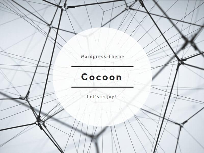 wordpressテーマcocoonの画像